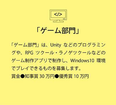 ゲーム部門.jpg