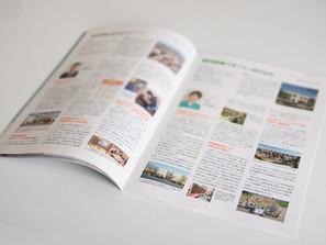 徳島商工会議所 2020年度 健康事業所事例集