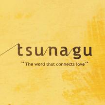 tsunagu001.jpg