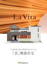 ウェルホーム「La Vita」パンフ