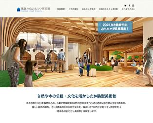 徳島木のおもちゃ美術館HP
