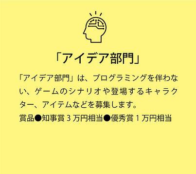 アイデア部門.jpg