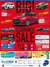 ネッツ徳島「YARIS」新聞広告