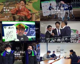 徳島県 新しい生活の補助線 ~ 新しい暮らし50のヒント ~