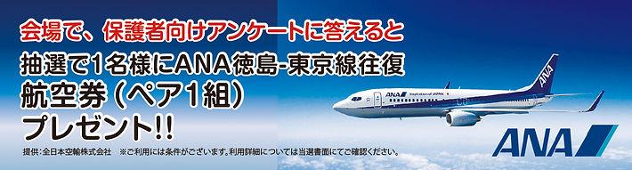 航空券プレゼント.jpg