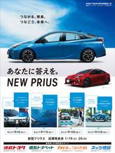 「新型PRIUS」新聞広告