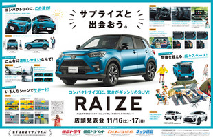 「RAIZE」新聞広告