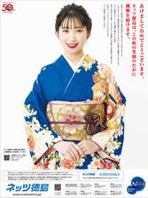 ネッツ徳島 新年のご挨拶 新聞広告