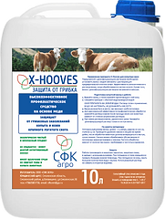 Х-Hooves лечит животных от грибковых заболеваний