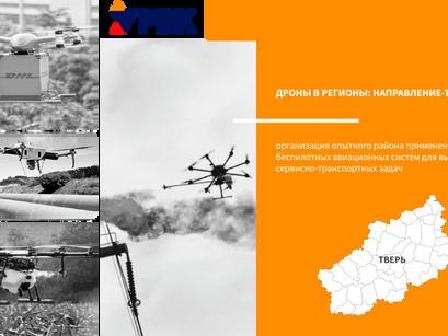 Drones into the regions: destination – Tver region