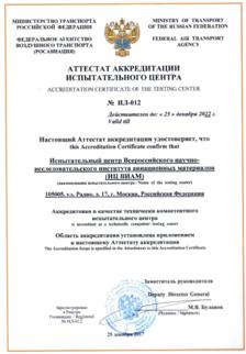 Государственный научный центр Российской