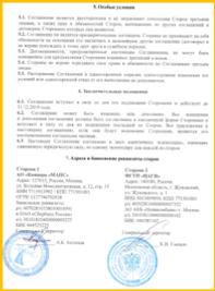 Соглашение о сотр 2.png