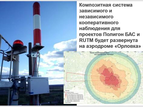 """Новая система кооперативного наблюдения будет развернута на аэродроме """"Орловка"""""""