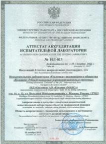 Аккредитованная испытательная лаборатори