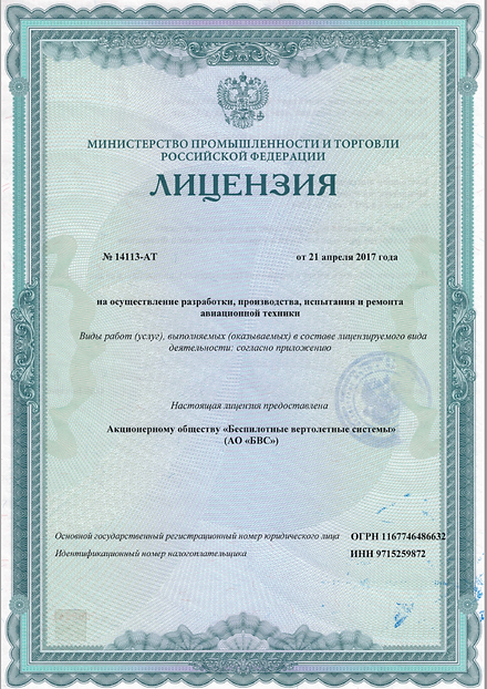 Лицензия.PNG