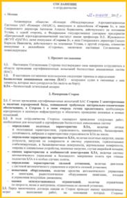 Соглашение о сотр 1.png