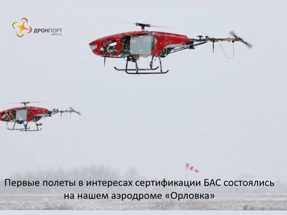 """Первые полеты в интересах сертификации БАС состоялись на нашем аэродроме """"Орловка"""""""