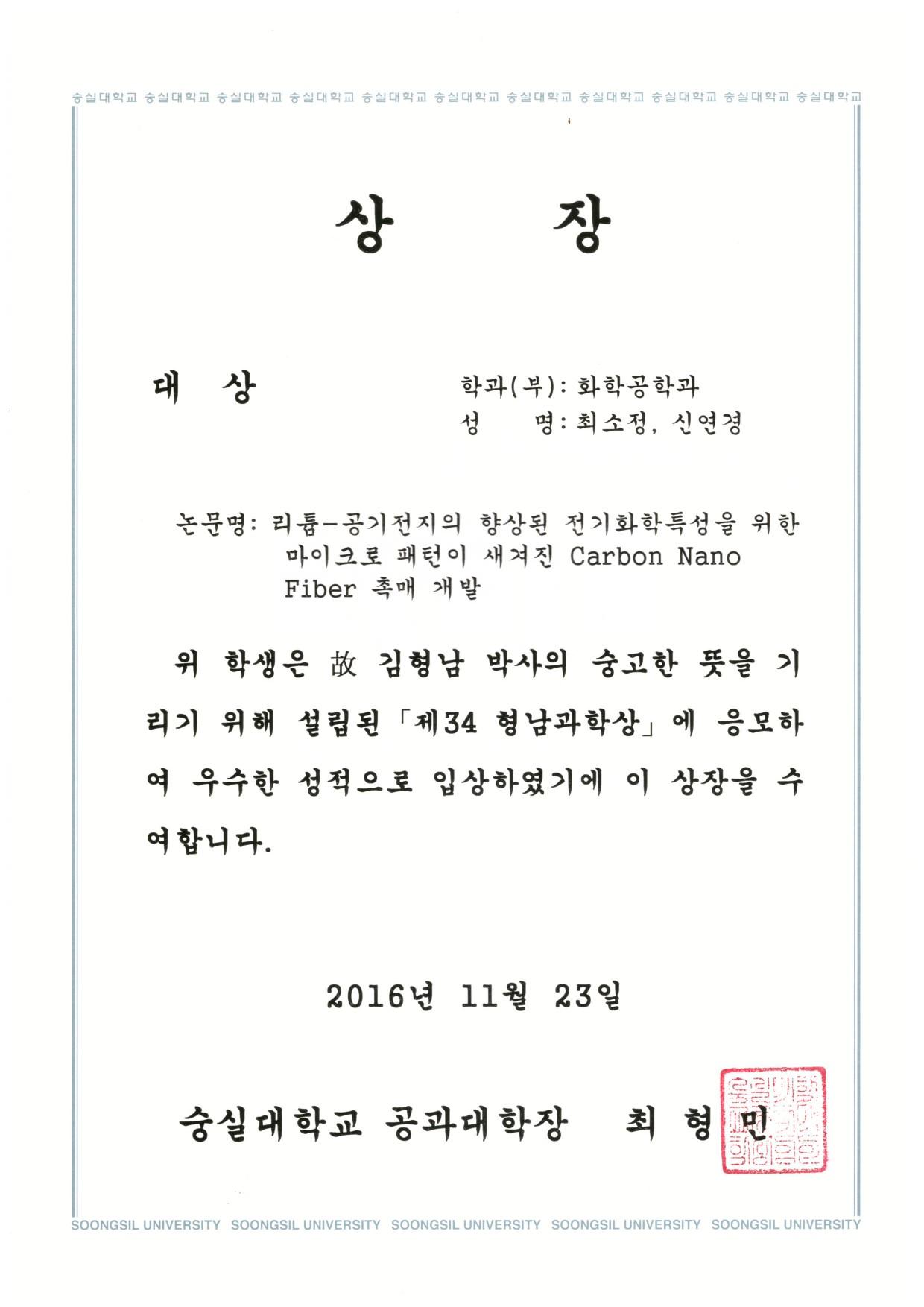 2016-형남과학상-최소정-신연경