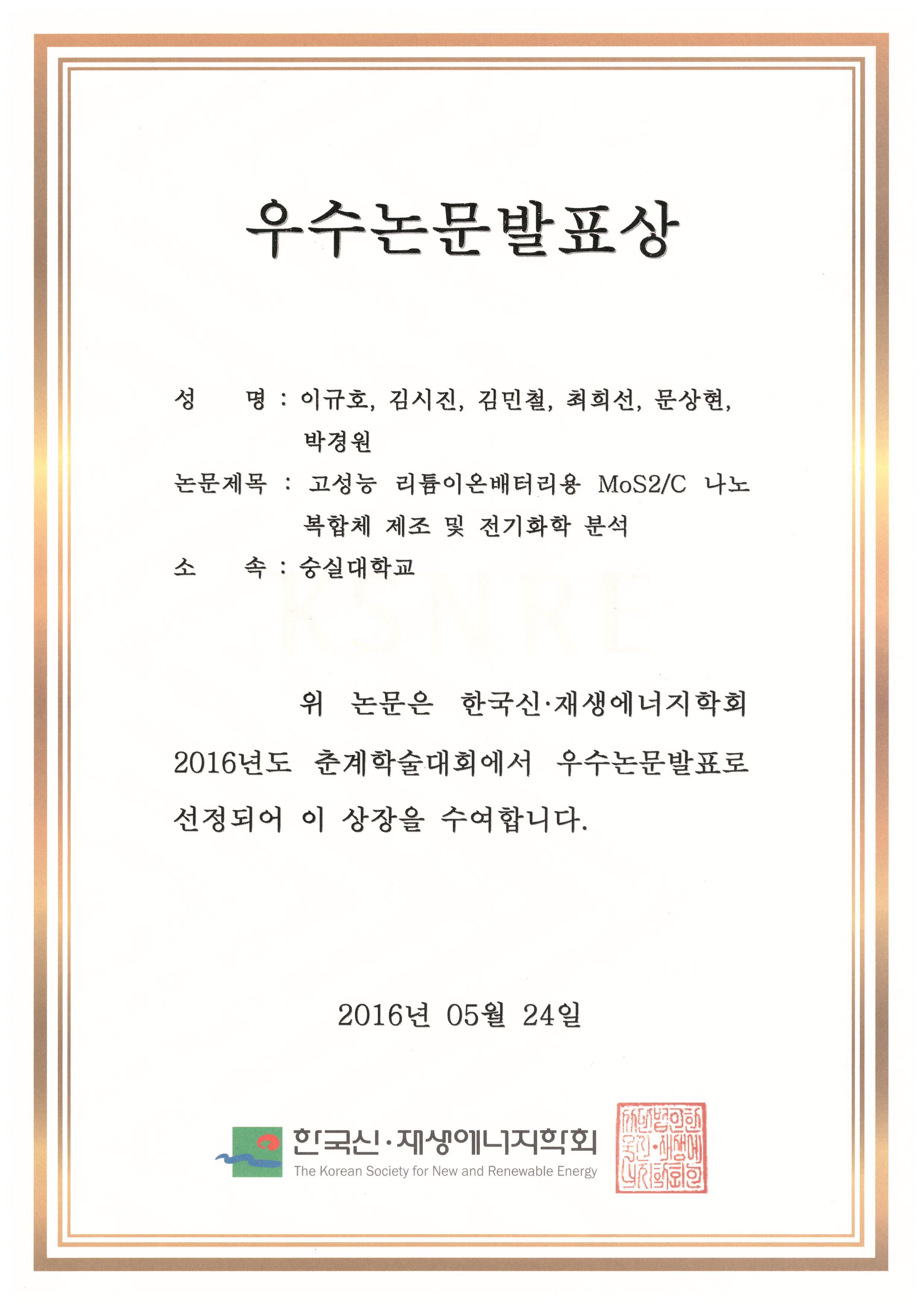 2016신재생에너지학회우수논문발표상 - GH
