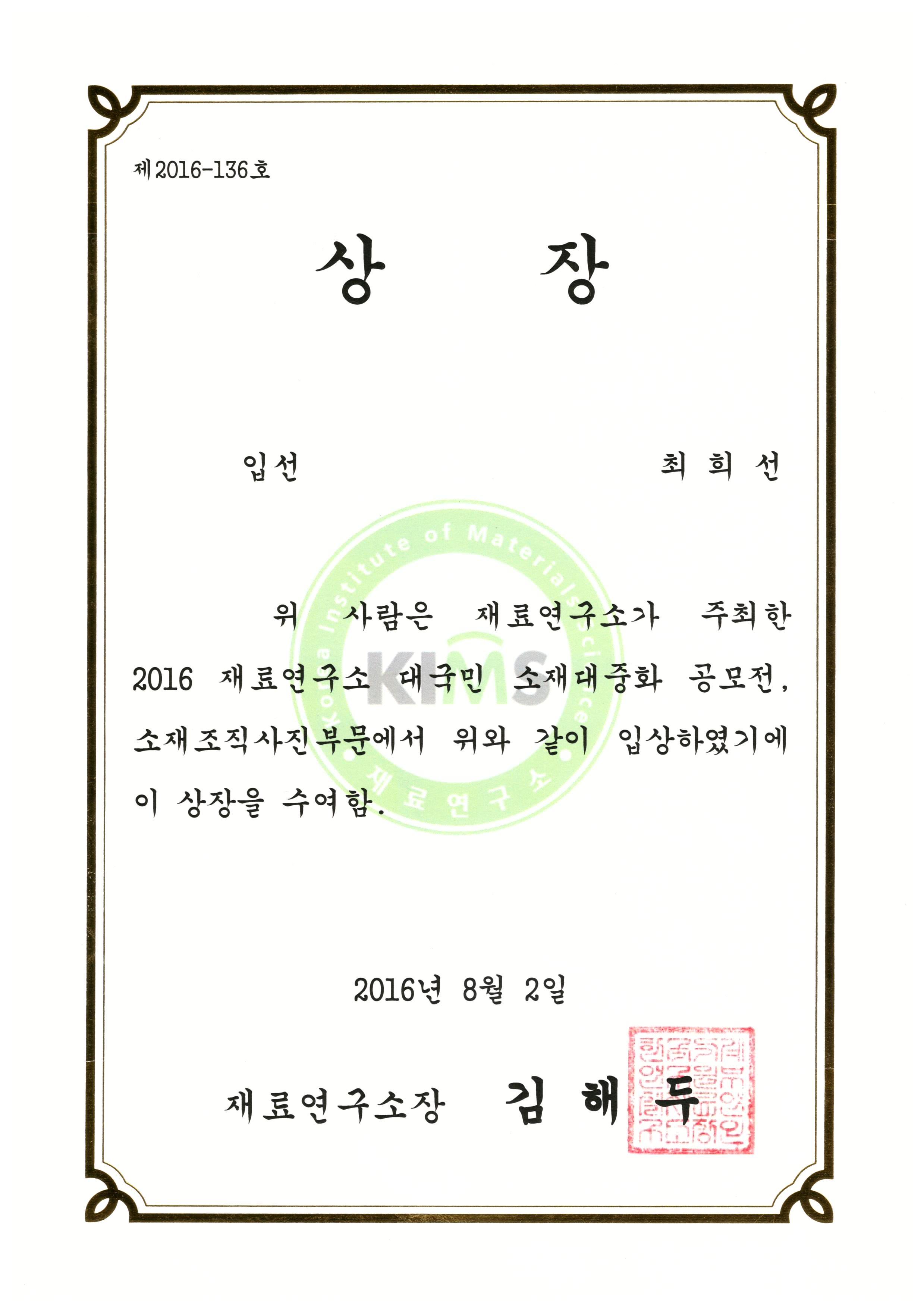 2016-소재연구소 입선-HS