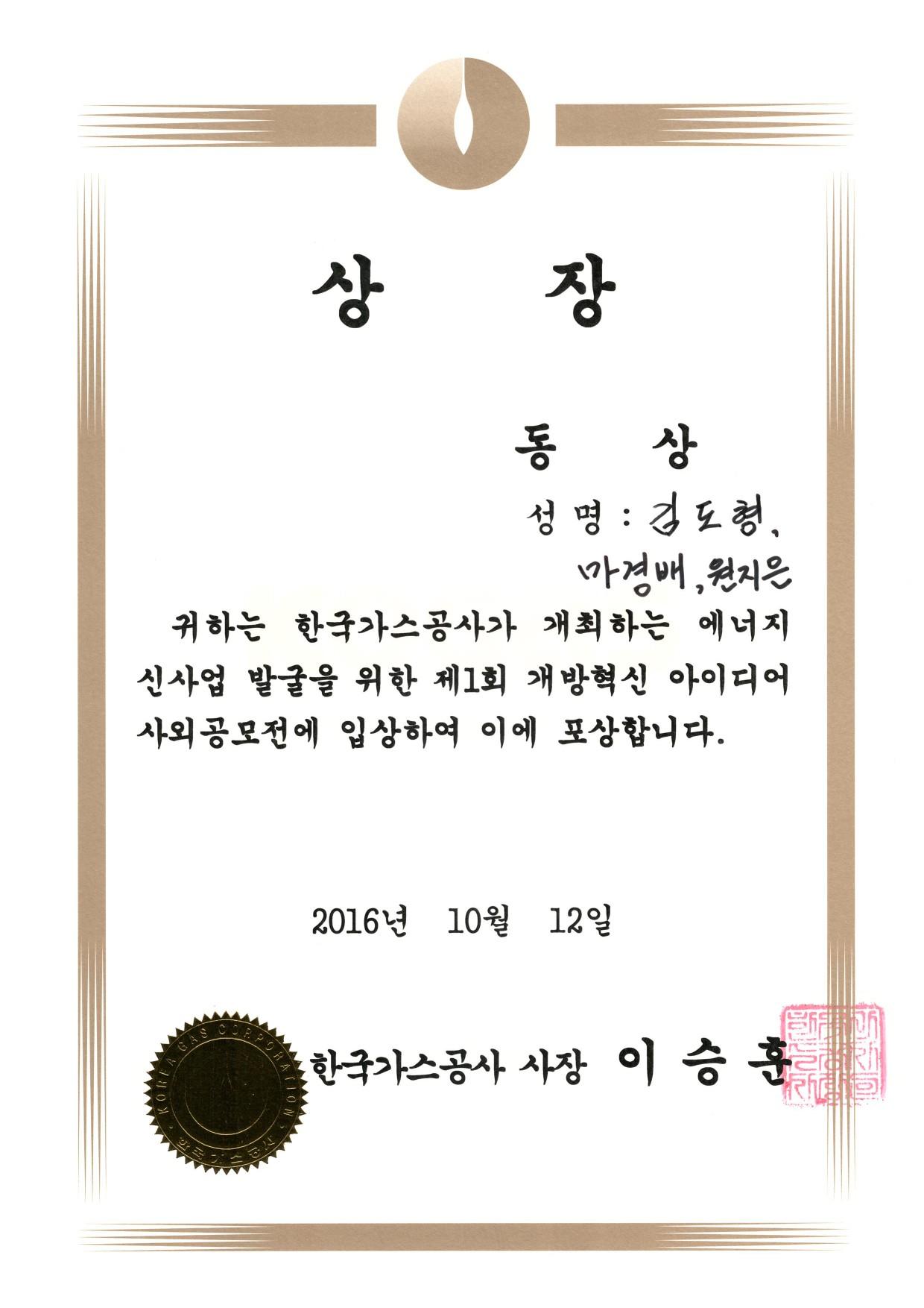 2016년도 가스공사 공모전 동상-김도형,마경배,원지은-1