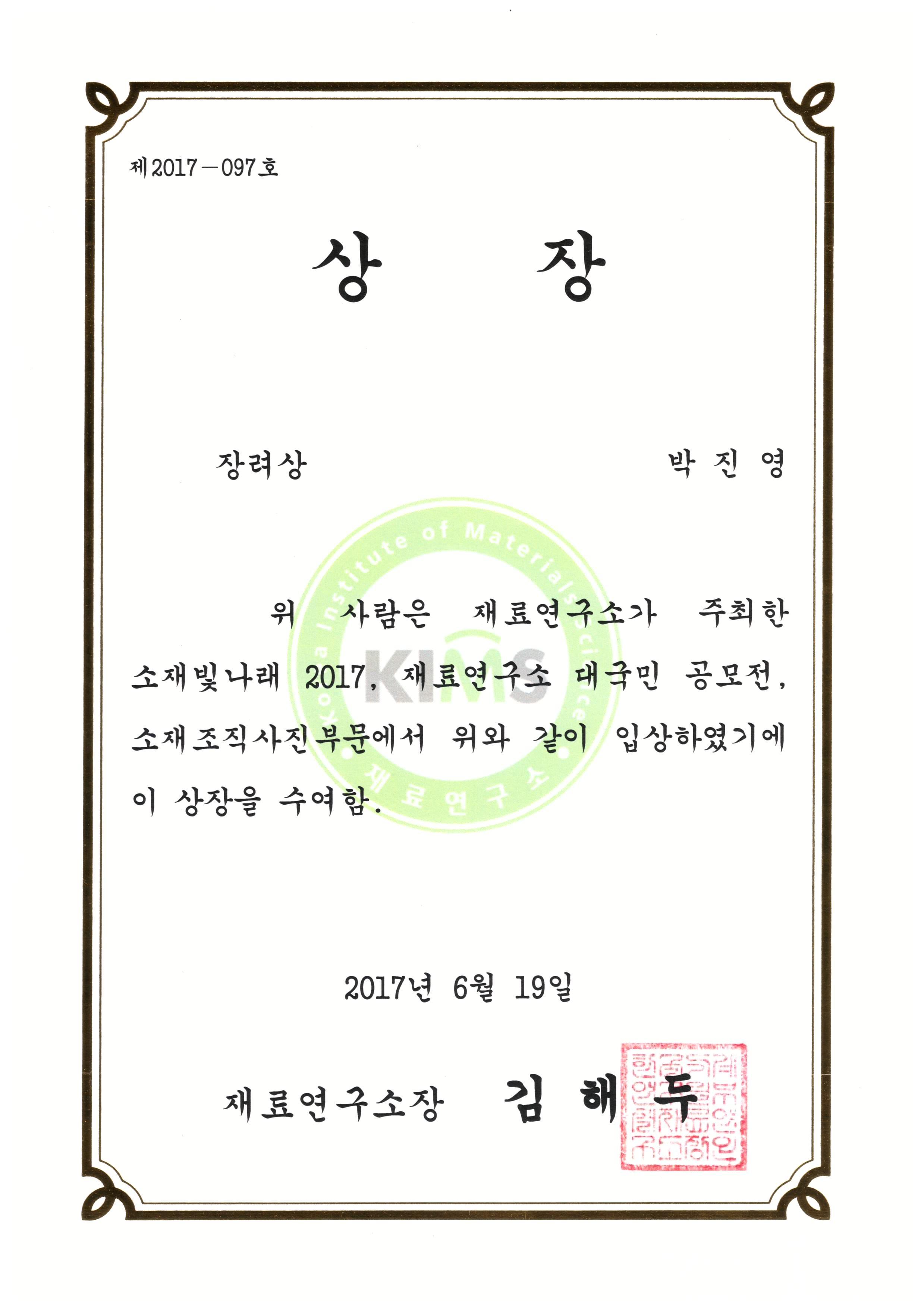 소재공모전_박진영