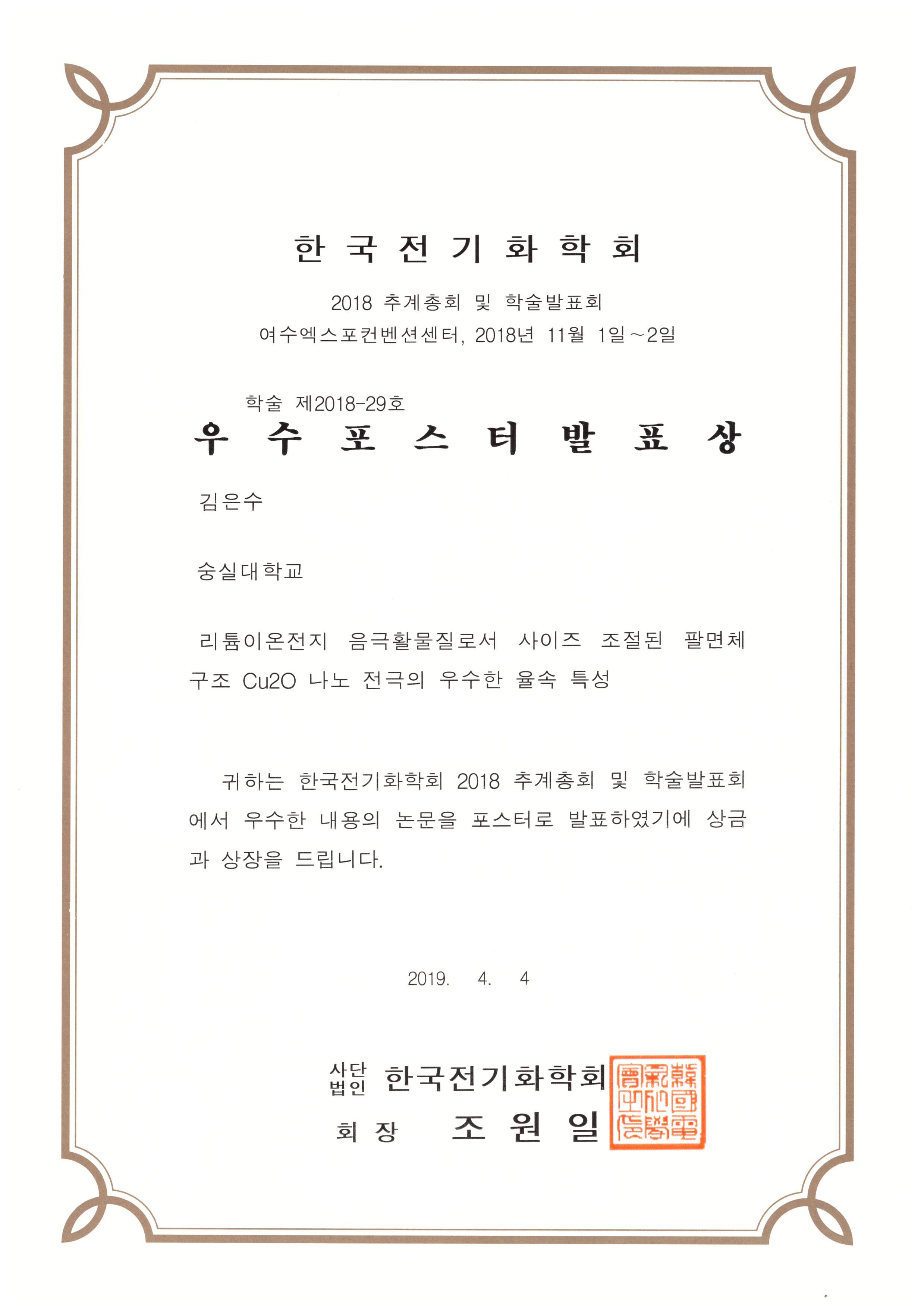 2018 추계 전기화학회 우수 포스터 상 - 김은수