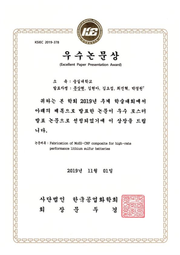 2019-공업화학회수상-문상현