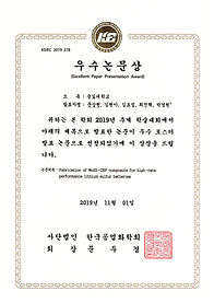2019-공업화학회수상-문상현.jpg