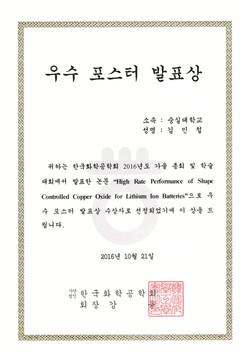 2016년 춘계 화학공학회 우수 포스터 발표상 - 김민철-1