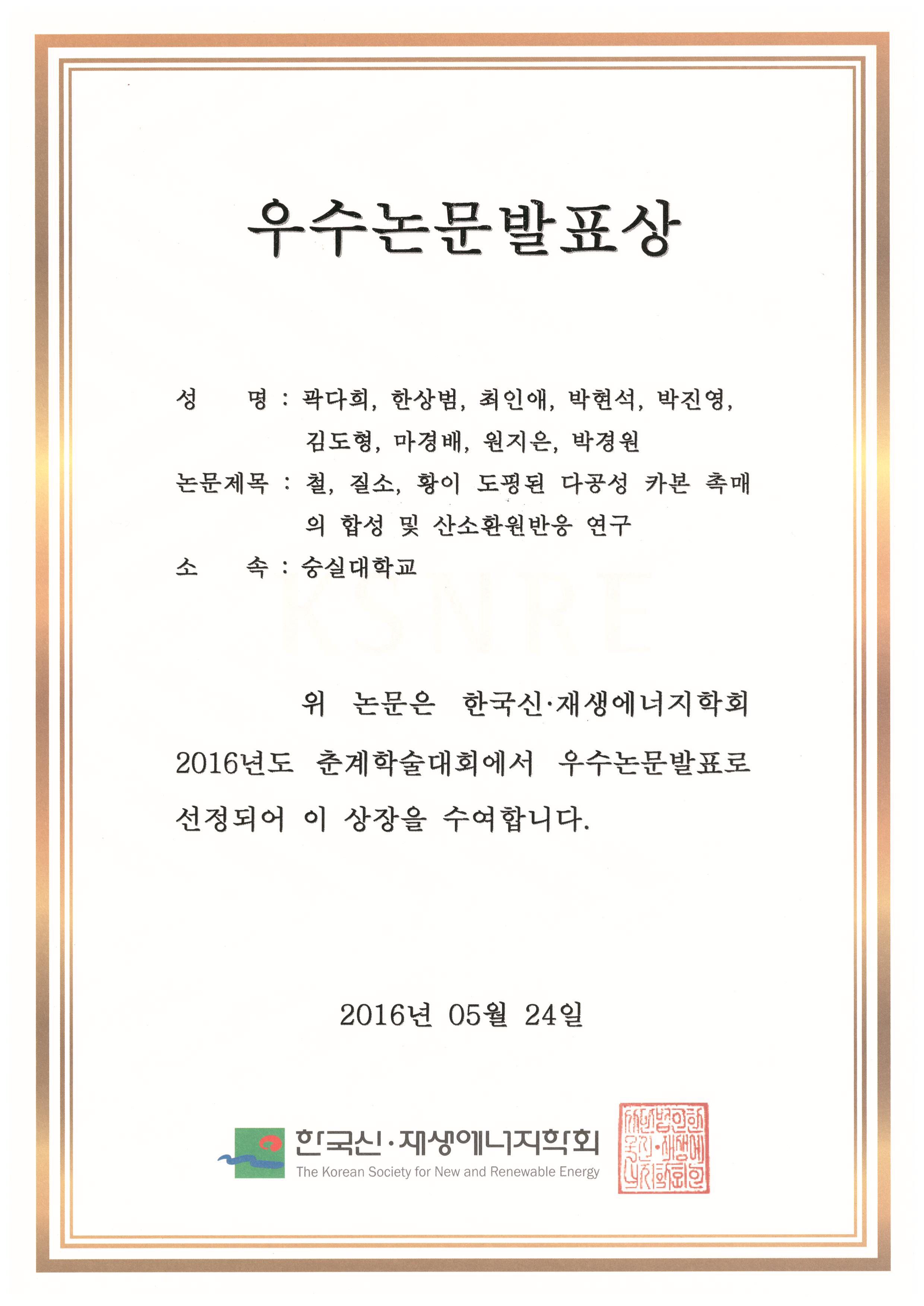 2016신재생에너지학회우수논문발표상 - DH