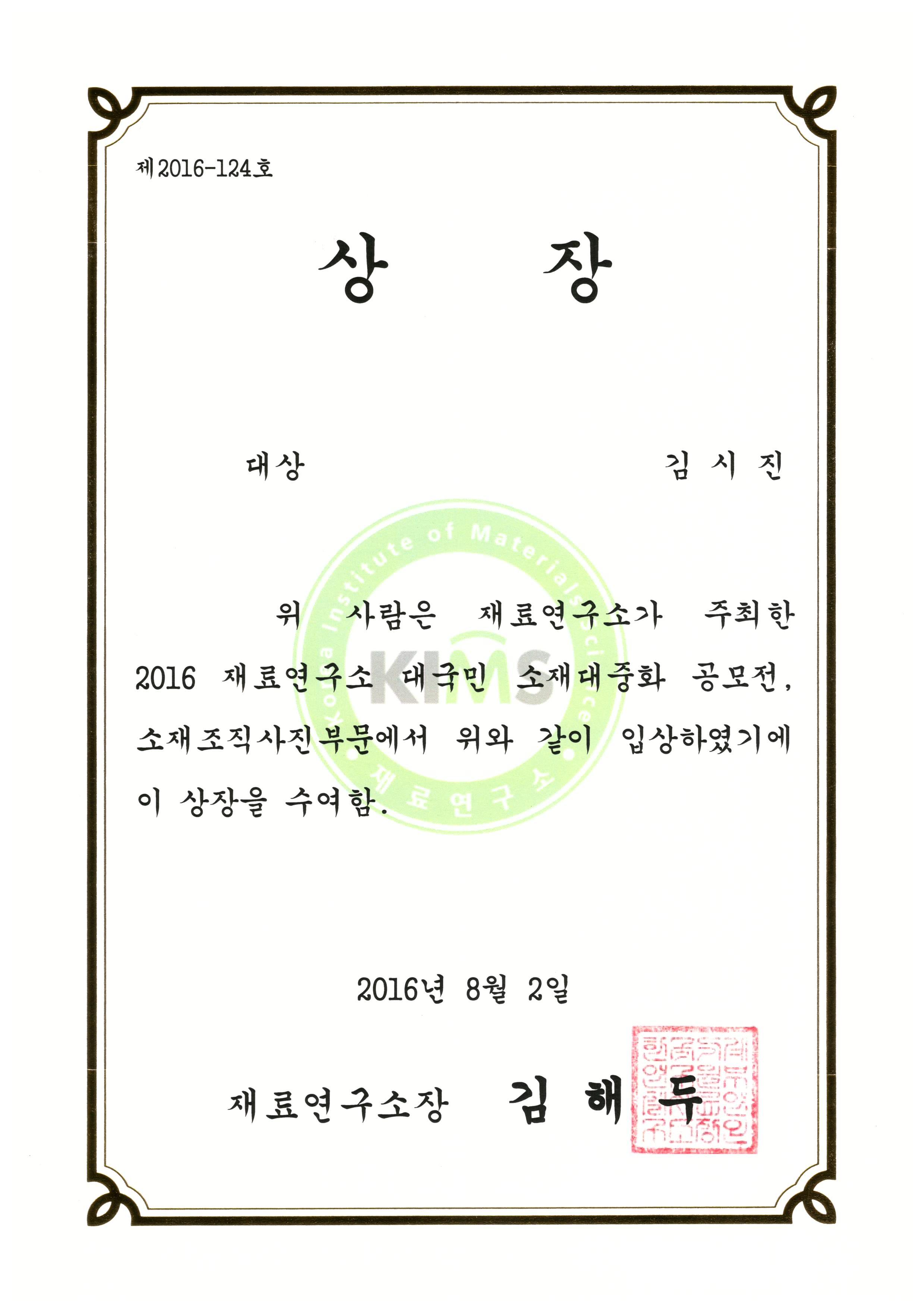 2016-대상-재료연구소-김시진