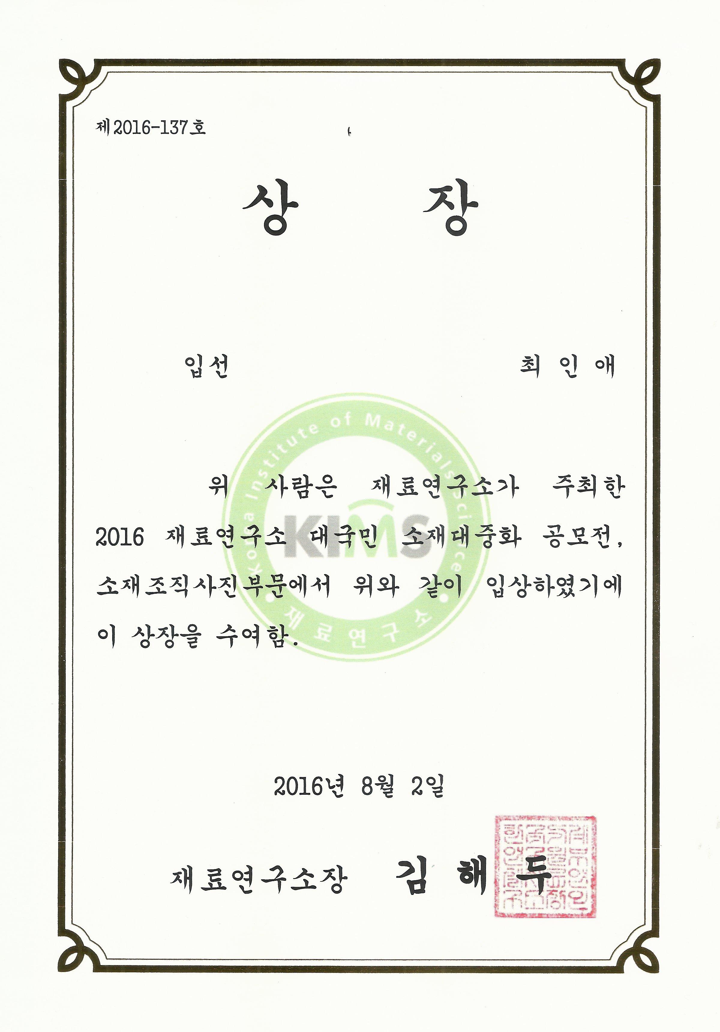 2016-소재빛나래 2016 대국민 공모전 소재사진부문 입선-최인애