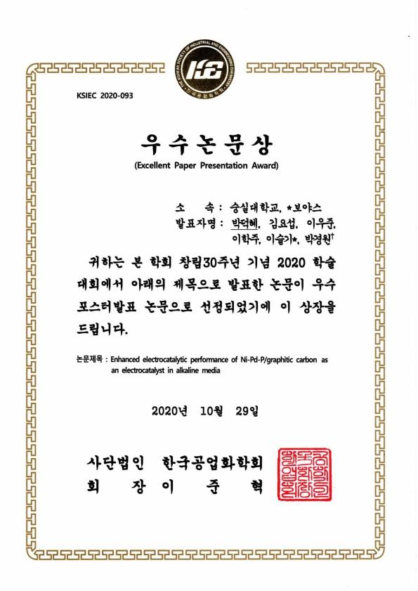 2020-공업화학회 우수논문상-박덕혜