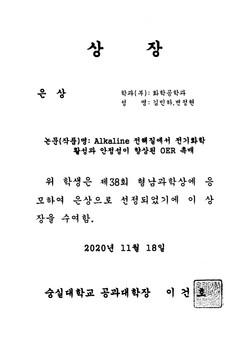 2020-형남공학상-김민하, 변정현