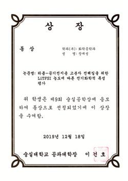2019-숭실공학상 장재성_page-0001