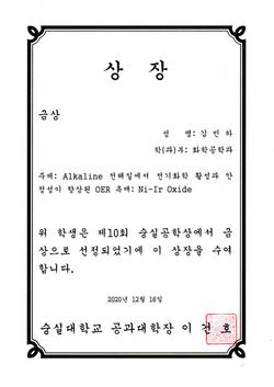 2020 숭실공학상 김민하