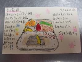 手紙_メッセージ_差し入れ_200727_34.jpg