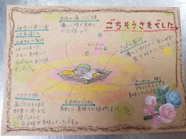 手紙_メッセージ_差し入れ_200727_133.jpg