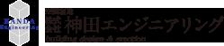 logo_kandaengineering.png