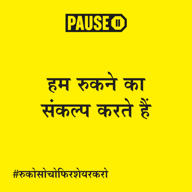 Pause_Instagram_Partners_TakeCare_Hindi