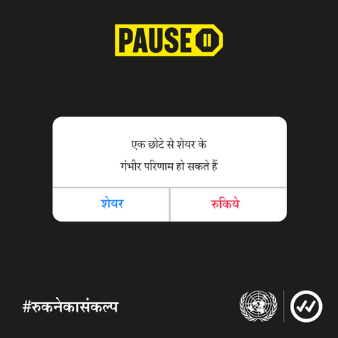 Pause_Instagram_Hero_TakeCare_Hindi.png