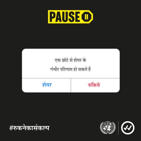 Pause_Instagram_Hero_TakeCare_Hindi.png