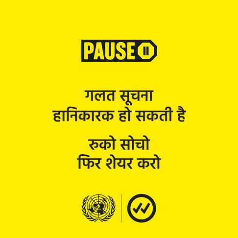 Misinformation-Hindi.jpg