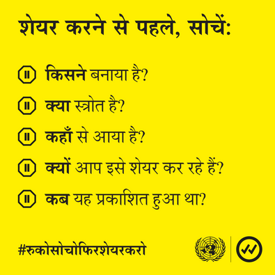Pause_Instagram_Hero_TakeCare_Hindi (3).