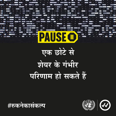 Pause_Instagram_Hero_TakeCare_Hindi (2).