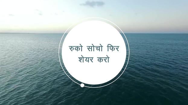 Pause Breathe Video_Hindi (2).m4v