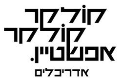 קולקר קולקר אדריכלים