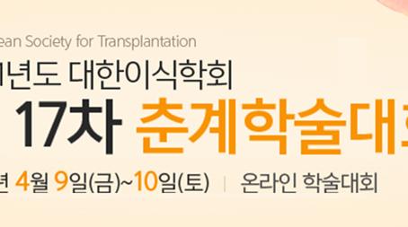 대한이식학회_제 17차 춘게학술대회