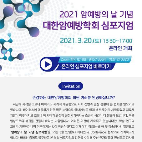 [대한암예방학회] 2021 암예방의 날 기념 심포지엄